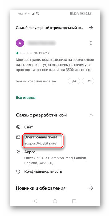 Получение электронной почты разработчика через страницу Маркета на Android
