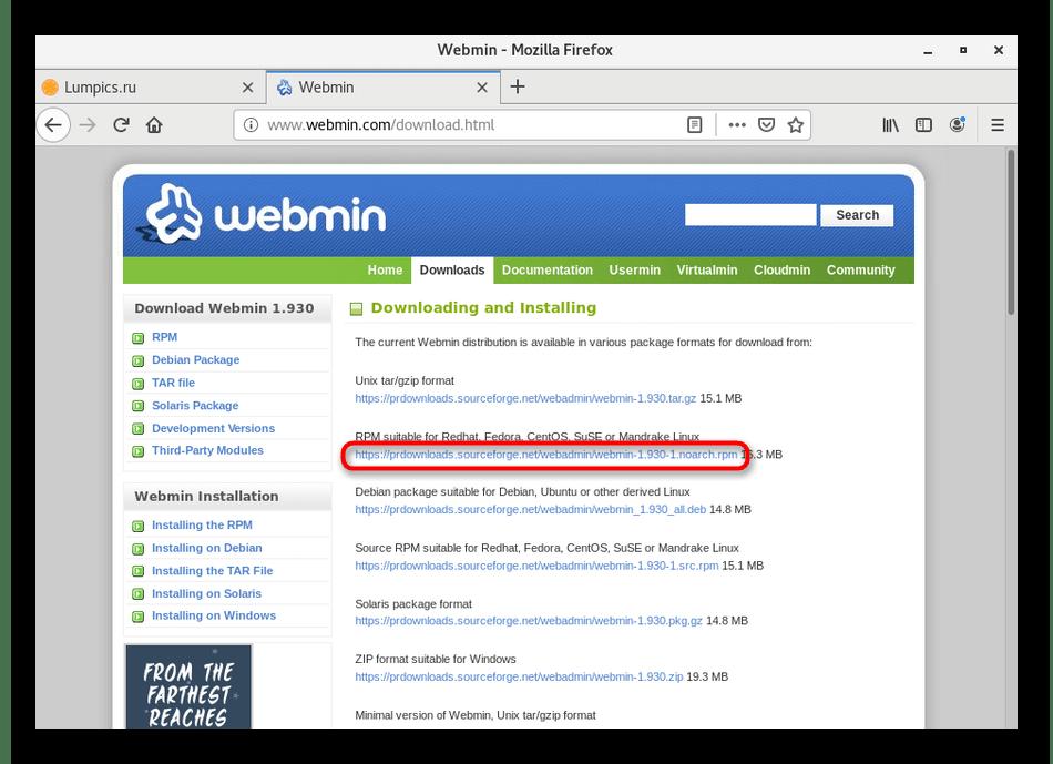 Получение ссылки на скачивание Webmin в CentOS 7 на официальном сайте