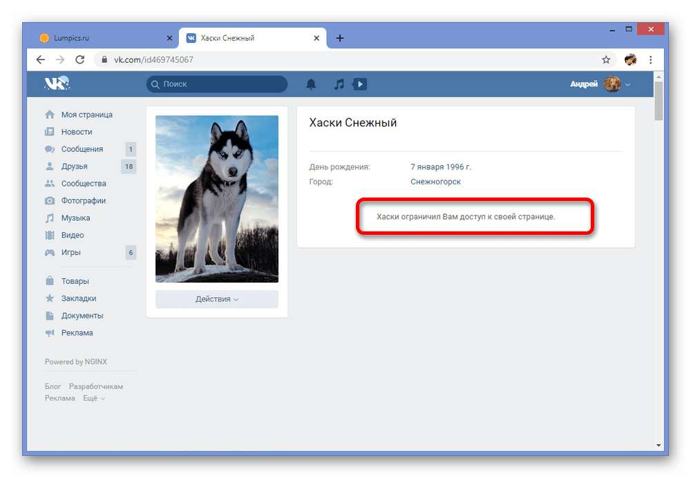 Пример блокировки через черный список ВКонтакте