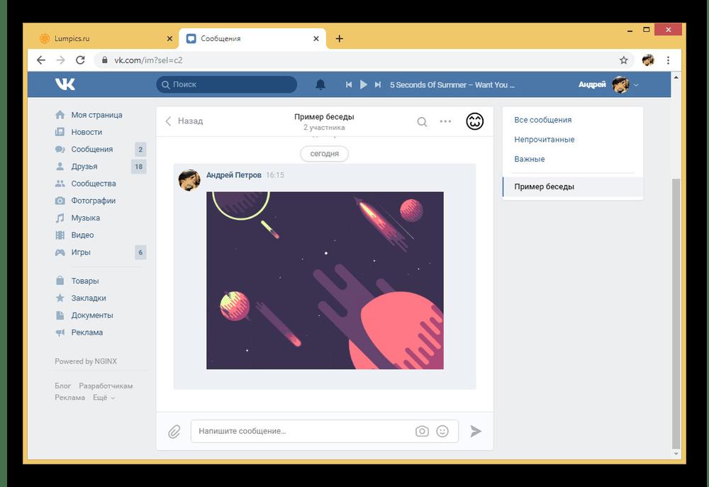 Пример использования PNG-анимации на сайте ВКонтакте