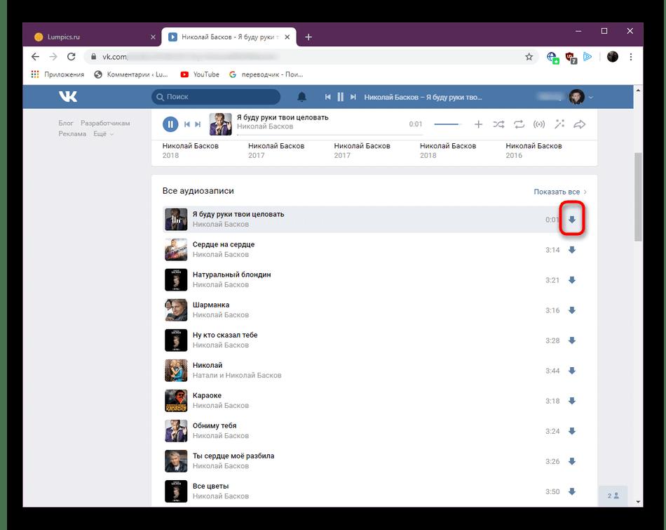 Пример скачивания музыки на сайте ВКонтакте