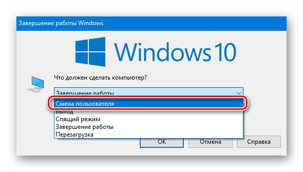 Методы исправления ошибки 0x80070002 в Windows 10