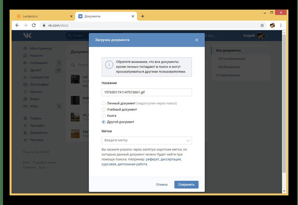 Процесс настройки GIF-анимации на сайте ВКонтакте