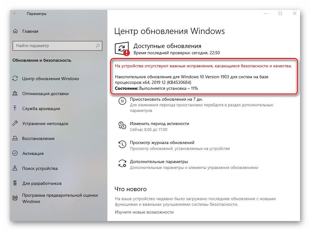 Процесс поиска и установки обновлений через окно Параметры в Windows 10