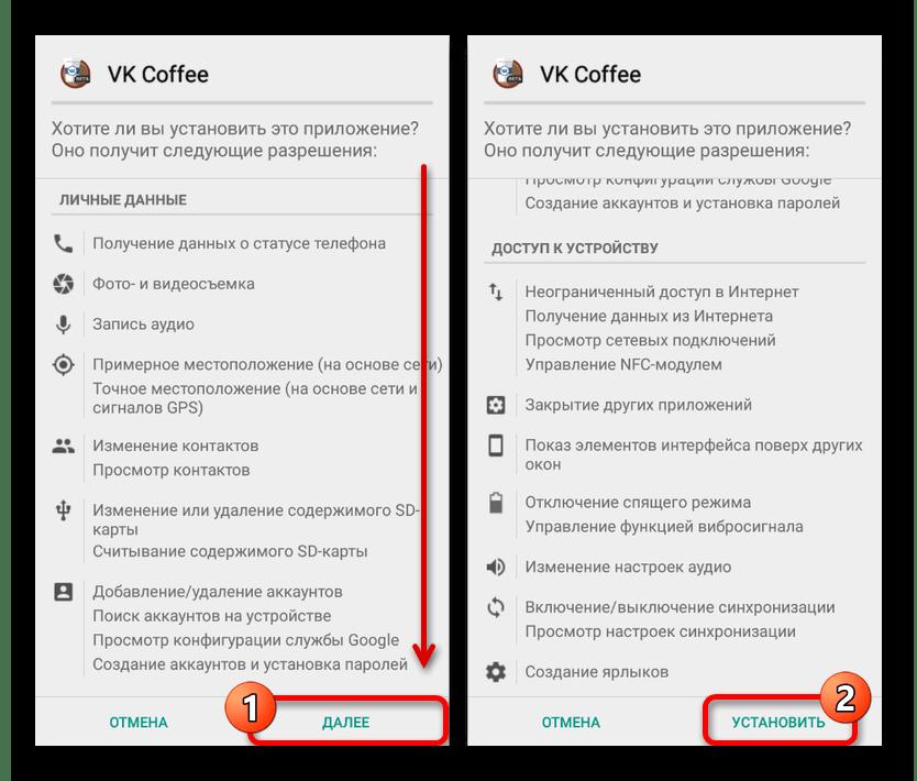Процесс установки VK Coffee через APK на телефоне