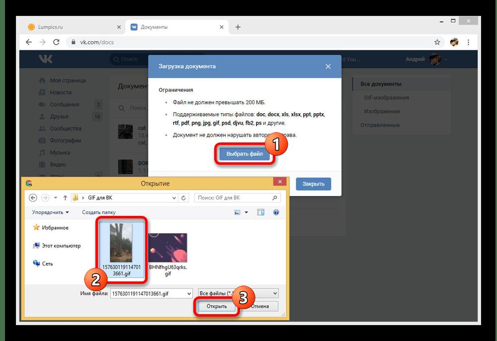 Процесс загрузки GIF-анимации на сайте ВКонтакте