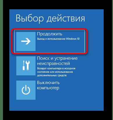 Продолжение стандартного запуска системы после восстановления загрузчика Windows 10