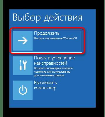 Продолжение загрузки Windows 10 после альтернативного восстановления загрузчика Windows 10