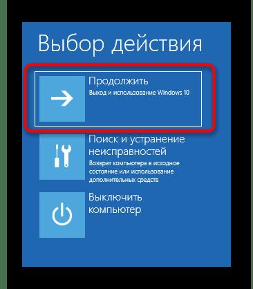 Продолжение загрузки Windows 10 после восстановления загрузчика при удалении Линукс