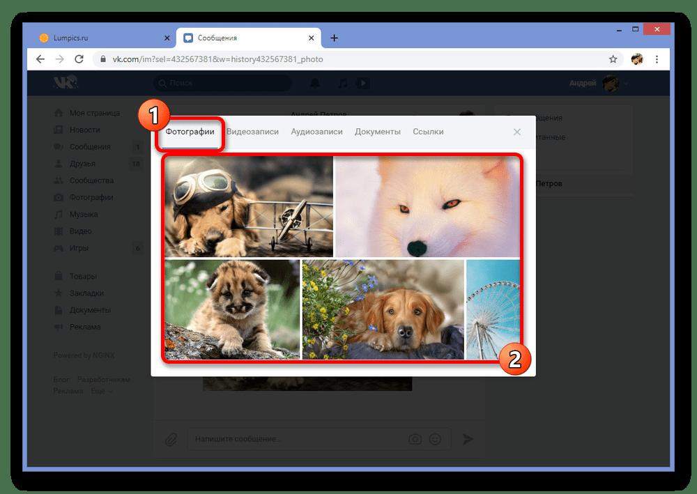 Просмотр фотографий в диалоге на сайте ВКонтакте