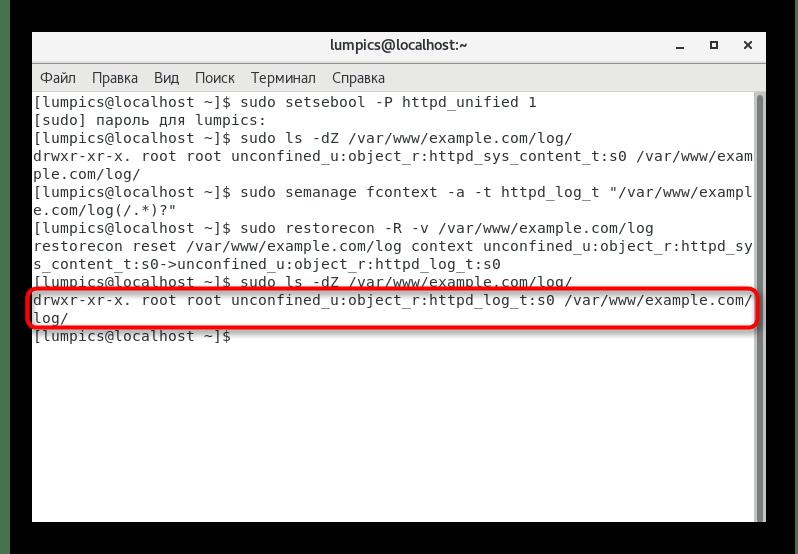 Просмотр информации о доступе к виртуальному хосту после его обновления Apache в CentOS 7
