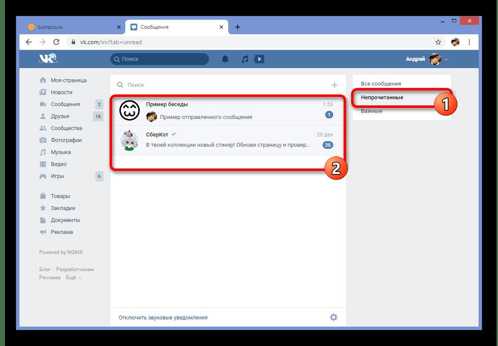 Просмотр непрочитанных сообщений на сайте ВКонтакте