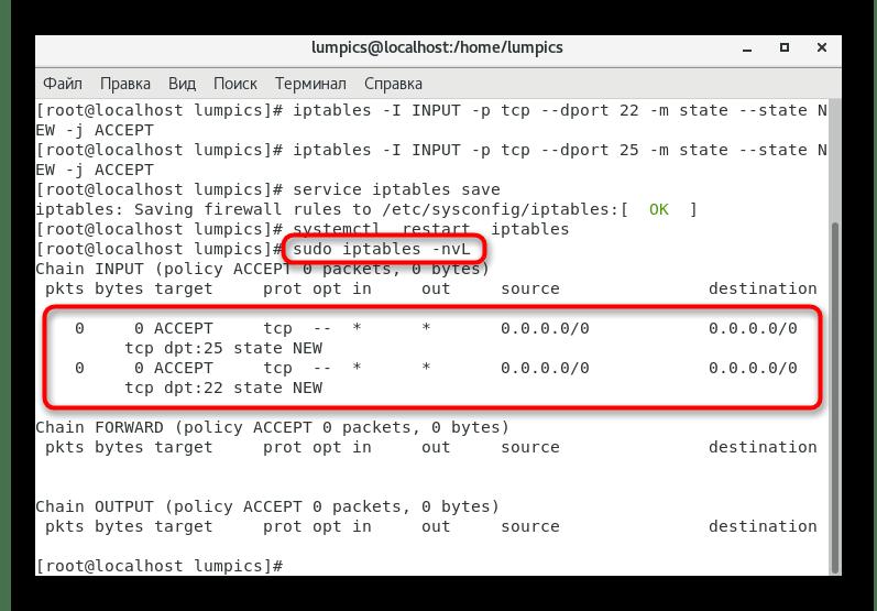 Просмотр состояния iptables в CentOS 7 после открытия портов