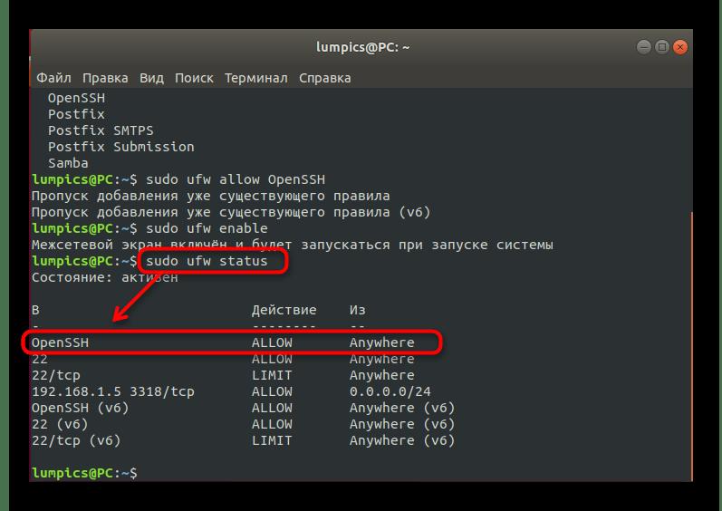 Просмотр статуса межсетевого экрана для отслеживания SSH в Debian