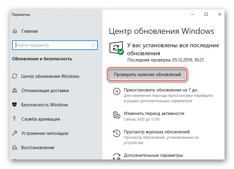 Проверка наличия обновлений Windows 10