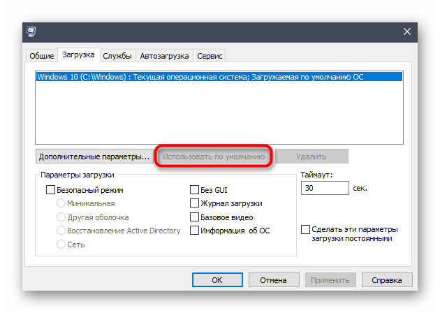 Проверка работы загрузчика Windows 10 после успешного удаления Линукс