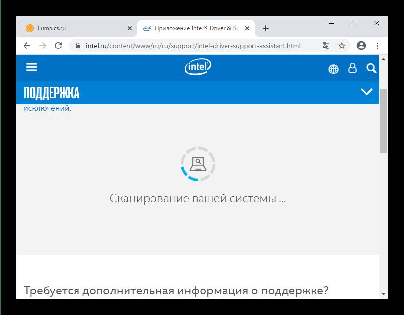Проверка системы для получения драйверов для Intel Core i5 посредством универсальной утилиты