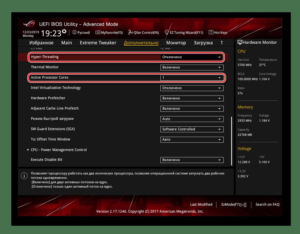 Проверка состояния режима Hyper-Threading и количества включённых ядер в BIOS UEFI