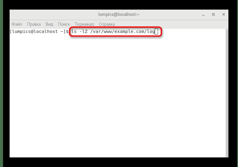 Проверка состояния уровней доступа к Apache в CentOS 7 после перезагрузки служб