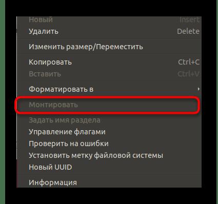 Пункт для монтирования диска через утилиту GParted в Linux
