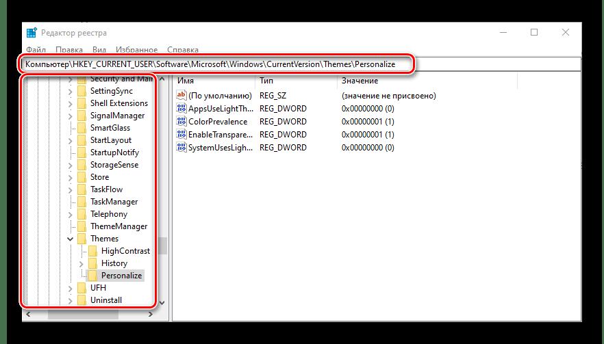 Путь к параметру для отказа изменения цвета элементов ОС Windows 10