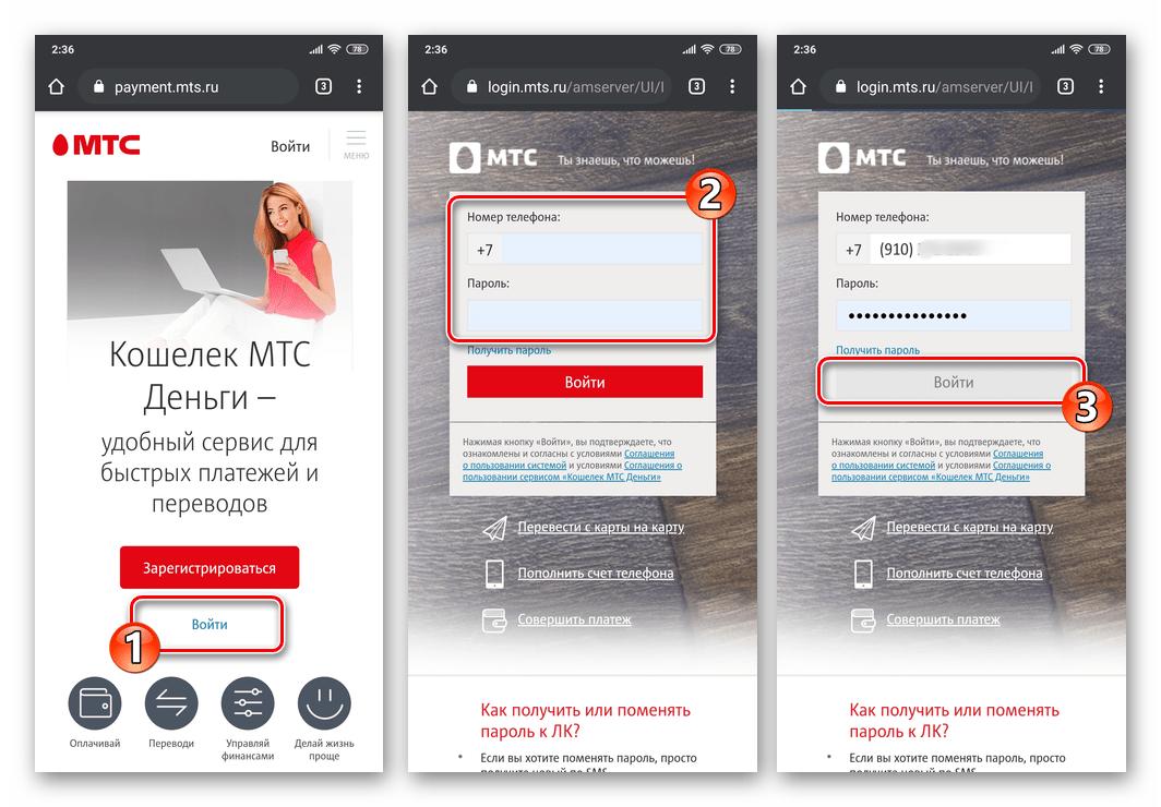 QIWI - авторизация на сайте МТС Деньги со смартфона для пополнения Киви Кошелька с баланса телефона