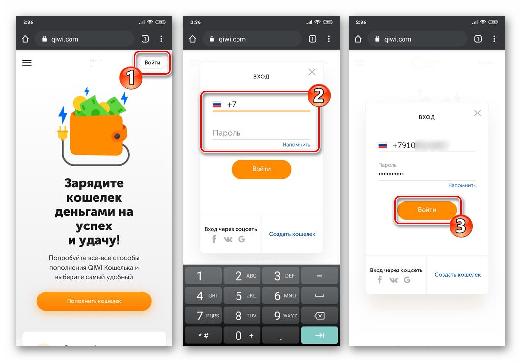 QIWI Кошелек авторизация в мобильной версии сайта системы