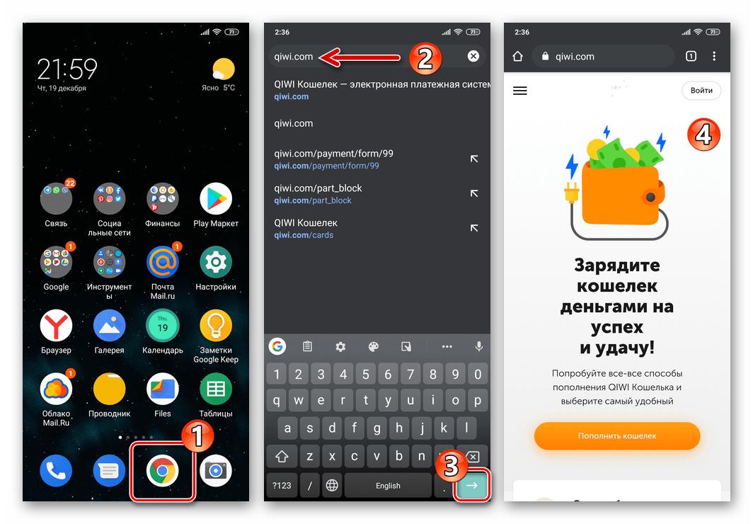 QIWI Кошелек переход на сайт системы через браузер на смартфоне