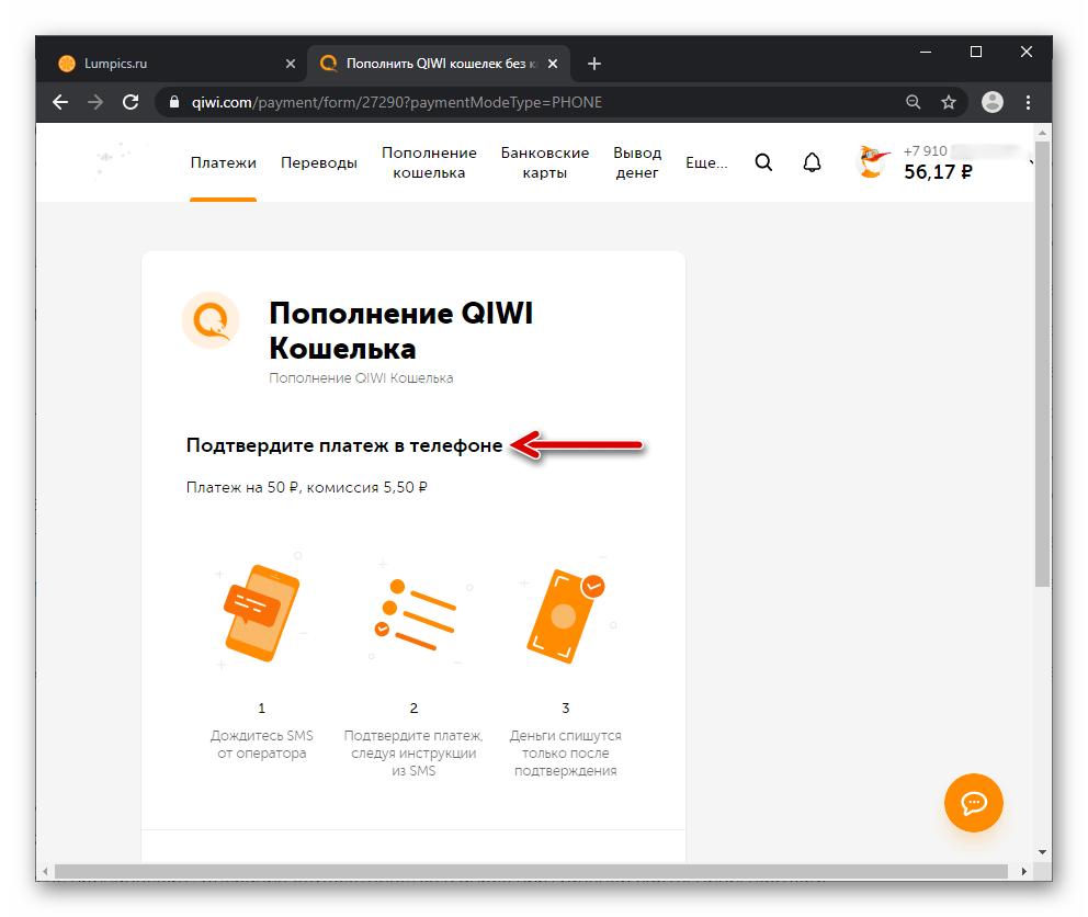 QIWI Кошелек подтверждение процедуры пополнения счета с баланса телефона