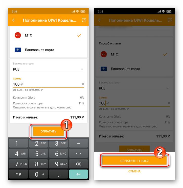 QIWI мобильное приложение - переход к переводу средств с баланса привязанного номера МТС на счет Кошелька
