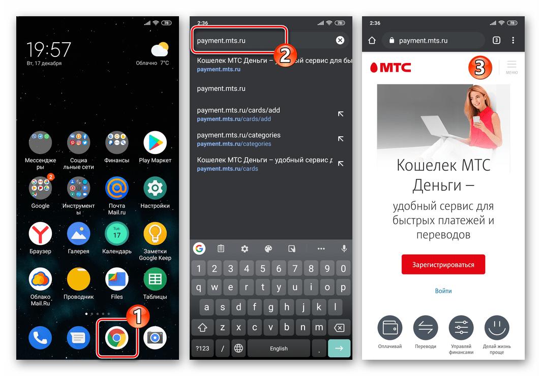 QIWI - переход на сайт МТС Деньги со смартфона для пополнения Кошелька с баланса телефона