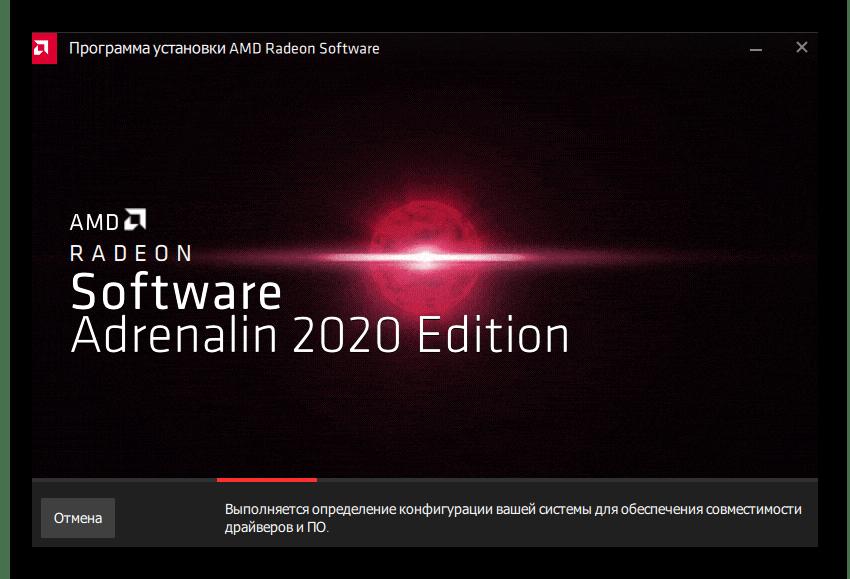 Работа с утилитой AMD Radeon для автоматической установки драйверов