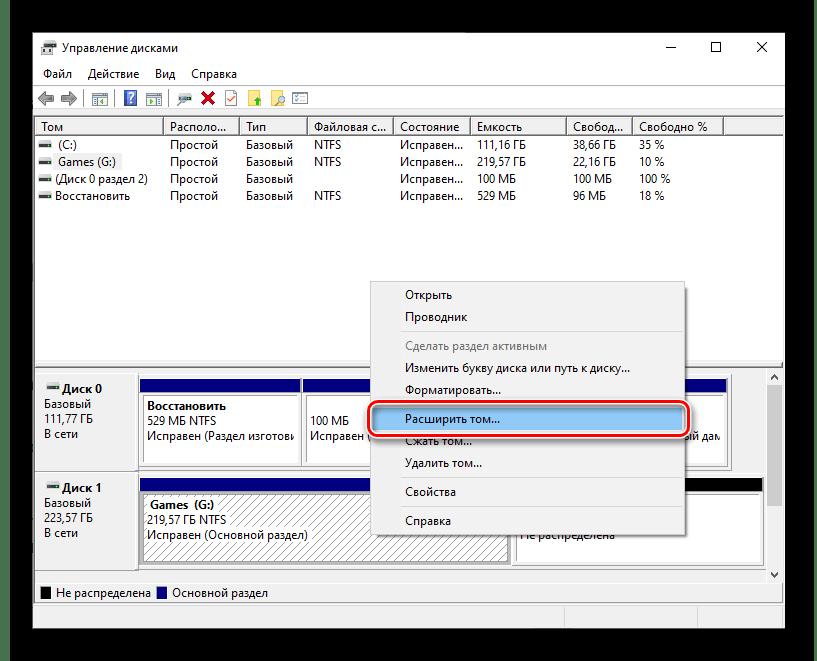 Расширить том в средстве Управление дисками на Windows 10