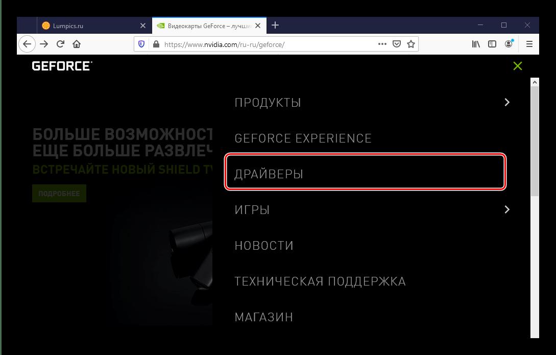 Раздел с ПО для получения драйверов для GeForce 540M на официальном сайте