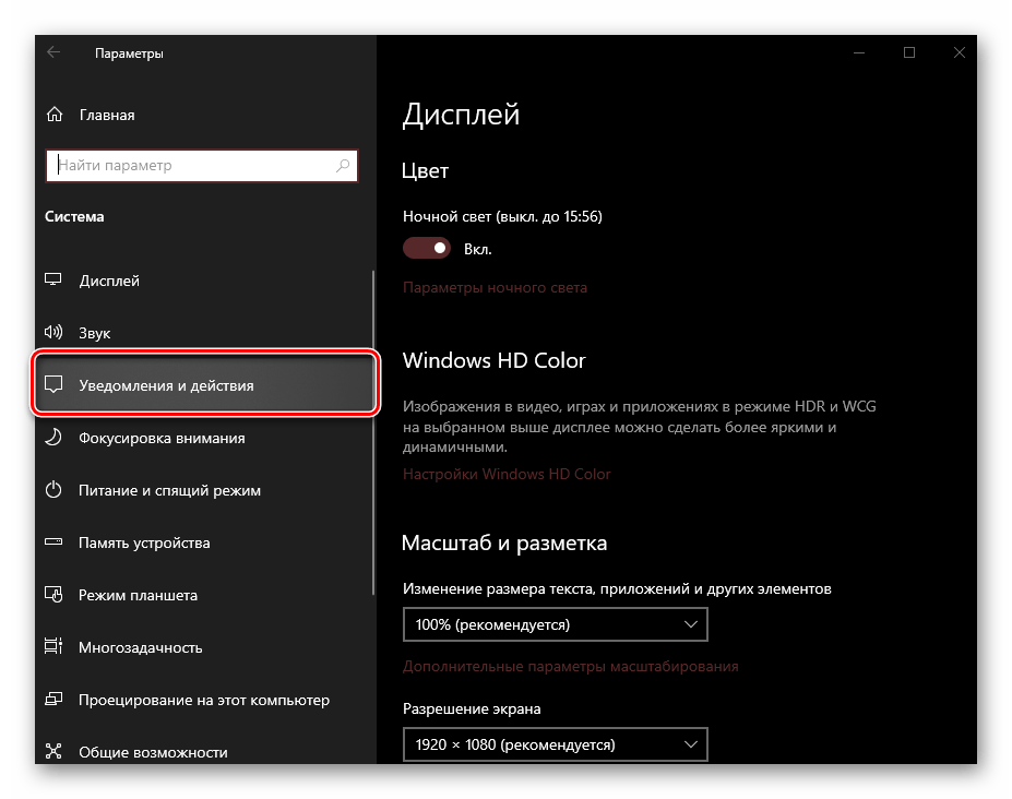 Раздел Уведомления и действия в Параметрах ОС Windows 10