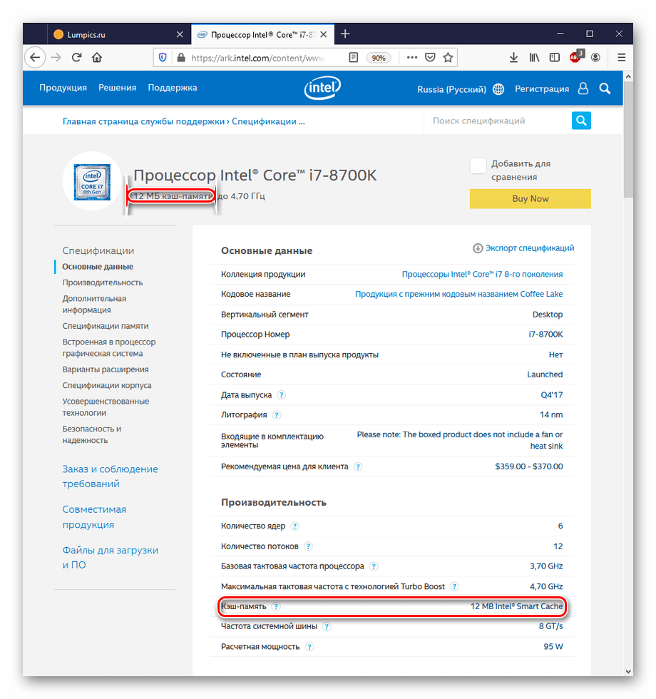 Размер кэша процессора на сайте Intel