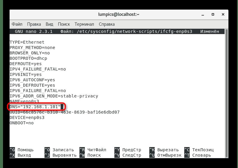 Редактирование файла глобальной сети при настройке DNS в CentOS