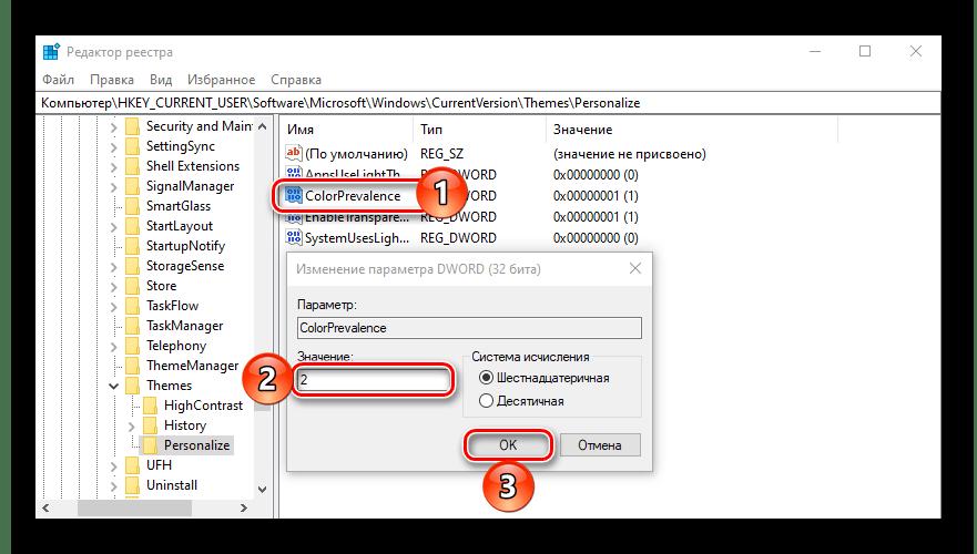 Редактирование параметра реестра для отмены цвета Пуск и Центра уведомлений в Windows 10
