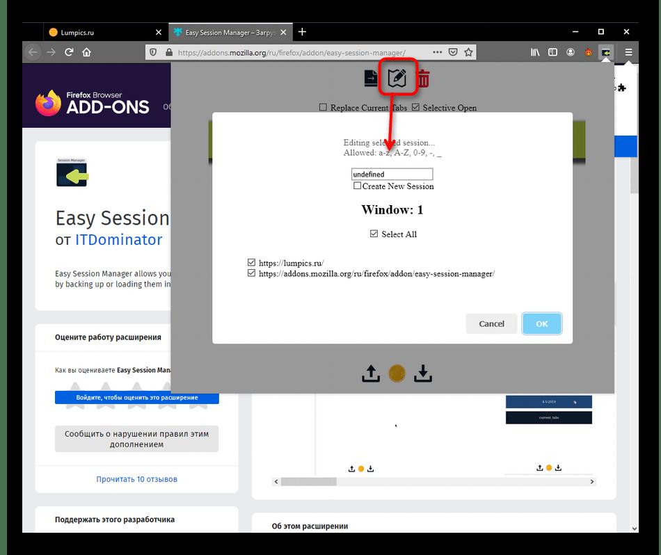 Редактирование выбранной сессии через Easy Session Manager