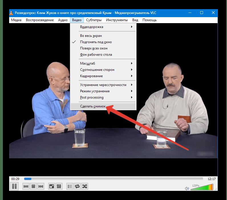 Сделать снимок в программе VLC Media Player