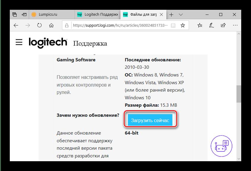 Скачивание автоматического файла для получения драйверов для Logitech Formula Force EX с официального сайта