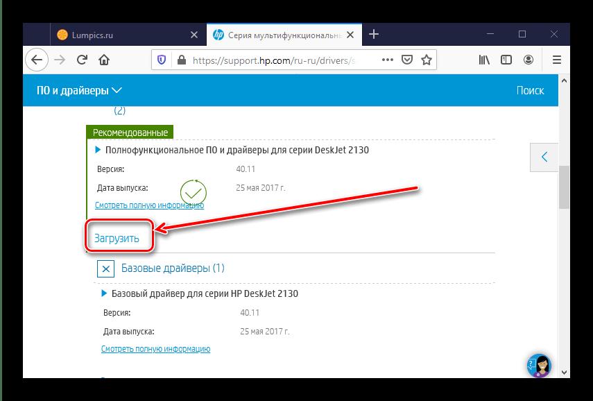 Скачивание драйверов к HP DeskJet 2130 с официального сайта