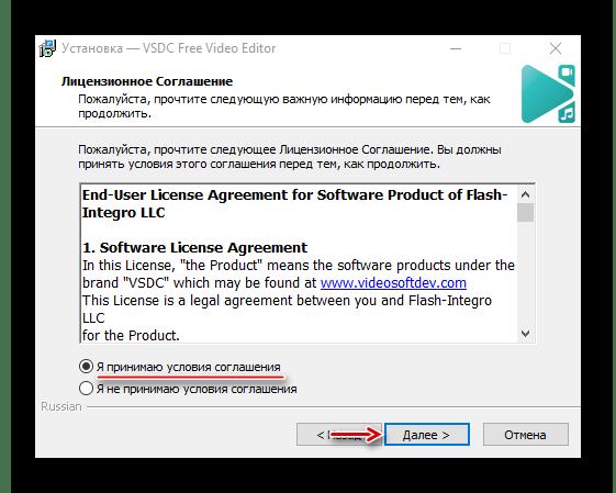 Соглашение с условиями разработчиков Free Video Editor
