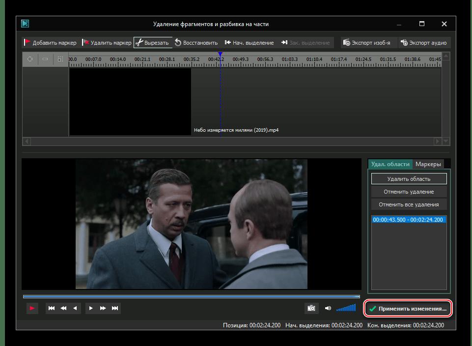 Сохранение изменений в Free Video Editor