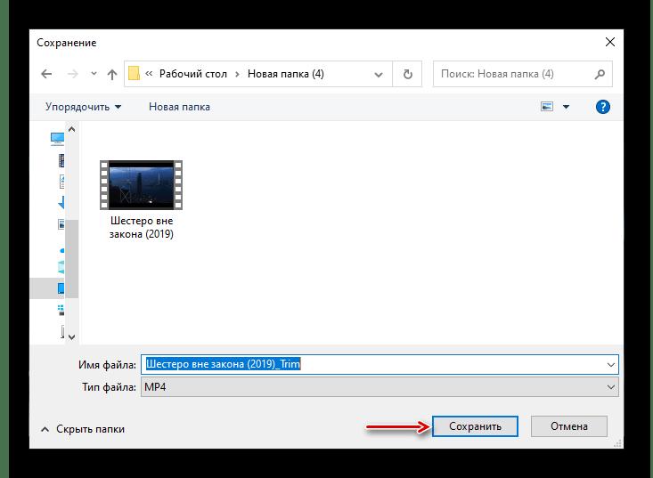 Сохранение измененного видео