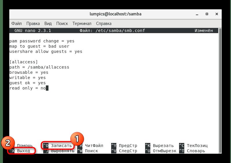 Сохранение конфигурационного файла Samba в CentOS 7 после внесения изменений