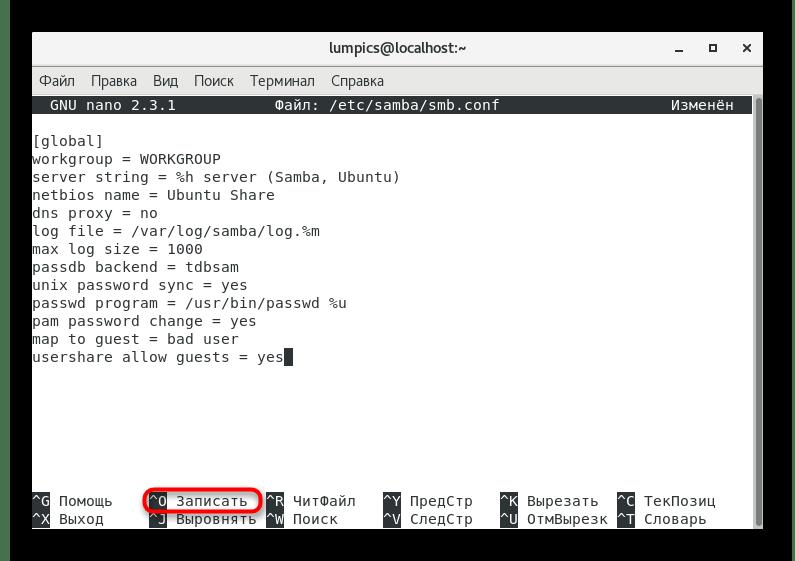 Сохранение общей конфигурации файлового сервера Samba в CentOS 7