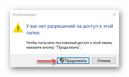 Сообщение об отсутсвии доступа к папке WindowsApps