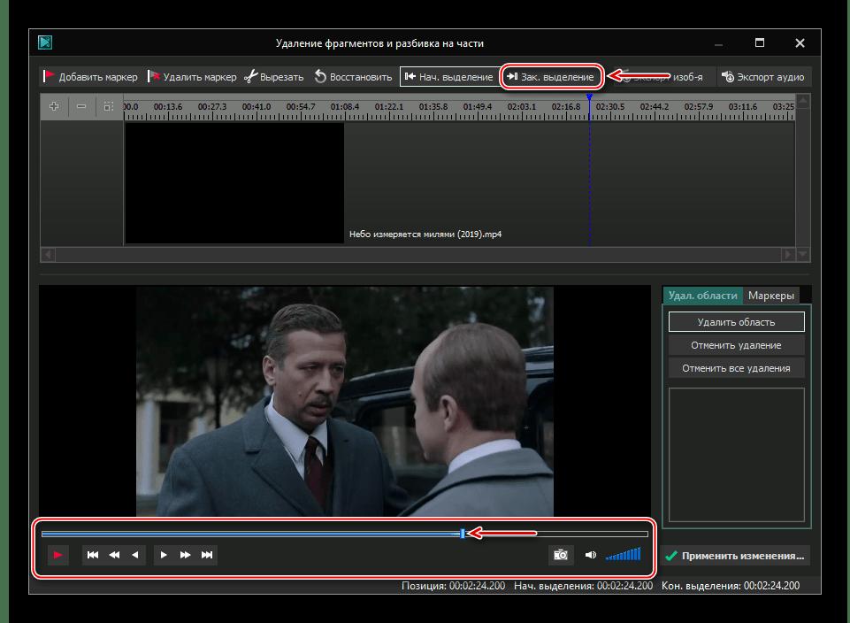 Создание конечной точки вырезаемого проекта в Free Video Editor
