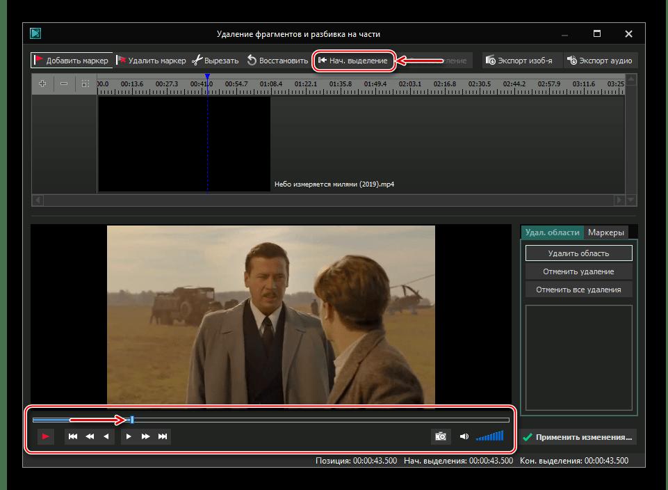 Создание начальной точки вырезаемого фрагмента в Free Video Editor